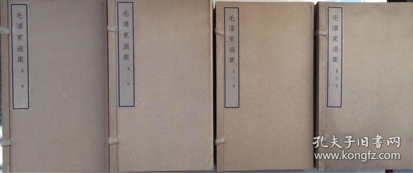 毛泽东选集,线装书、全四涵十六册,九五成新,宣纸本,