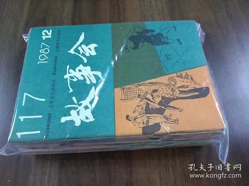《故事会》1987年第1一12期全年合售