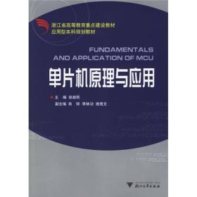 浙江省高等教育重点建设教材·应用型本科规划教材:单片机原理与应用