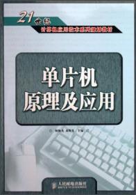 单片机原理及应用/21世纪计算机应用技术系列规划教材
