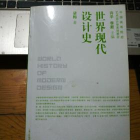 世界现代设计史-中国高等院校艺术设计学系列教材