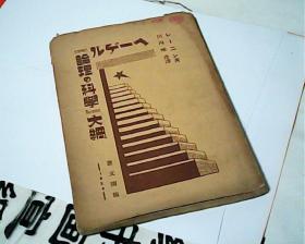 日文原版理论与科学大纲毛边书