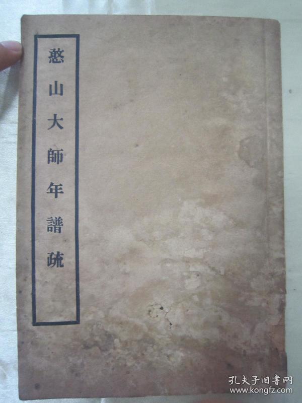 稀见民国初版一印佛学名典《憨山大师年谱疏》,国光印书局藏版,16开大本平装一册全。苏州弘化社 民国二十三年(1934)三月,初版一印刊行。前有法师尊像一幅,版本罕见,品如图。