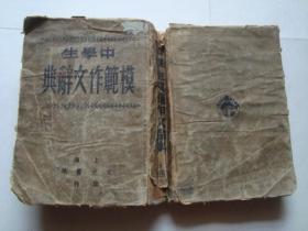 民国书 中学生模范作文辞典