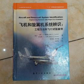 AIAA航空天航技术丛书·飞机和旋翼机系统辨识:工程方法和飞行试验案例