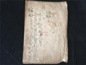 乾隆46年日本古汉方抄本1册全,江户养寿院的临床经验汉方。