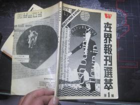 世界报刊选萃(第一辑)