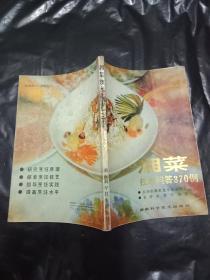 湘菜技术问答370例--书85品如图