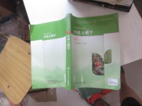 中药方剂学(第3版 )