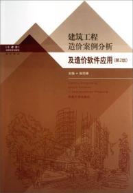 建筑工程造价案例分析及造价软件应用-(第2版)
