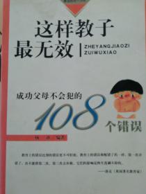 这样教子最无效:成功父母不会犯的108个错误