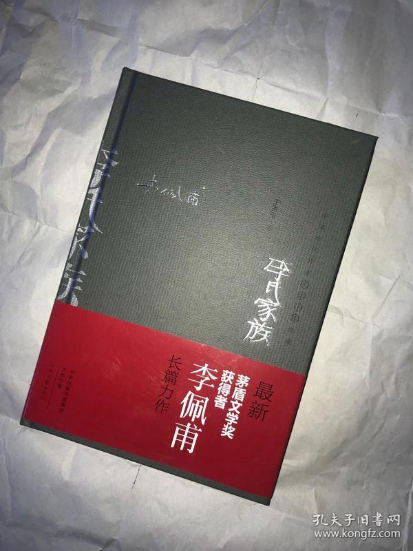 茅奖得主李佩甫签名钤印   李氏家族