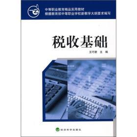中等职业教育精品实用教材:税收基础