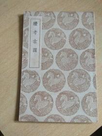 续考古图(民国丛书集成本)