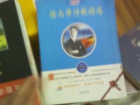 徐志摩诗歌精选——语文新课标名家选