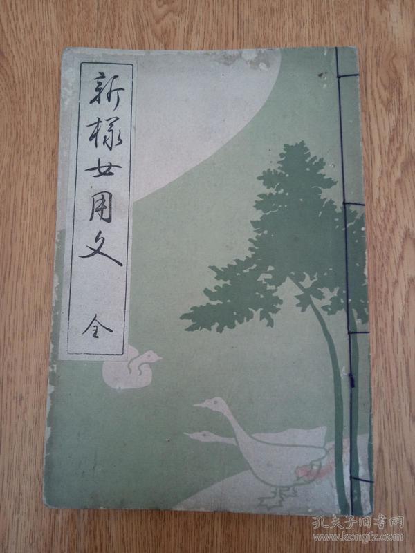 1922年日本出版《新样女用文》一册全,飘逸草书女子日常用文章