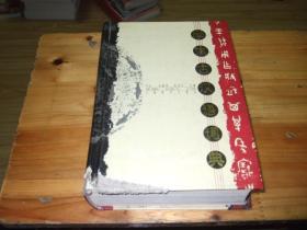 学生古汉语词典
