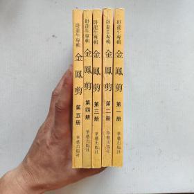 《金凤剪》(全5册)卧龙生长篇武侠名著