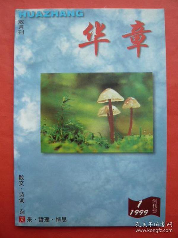 《华章》双月刊,创刊号,1999年第1期。花情·花语。爱的谐语。悼公木大哥。