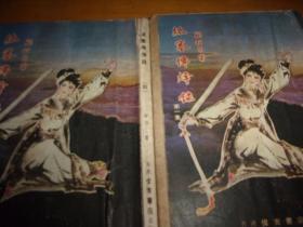 梁羽生---绝塞传烽录(1-4册全)---伟青书店红版权旧版--品以图为准