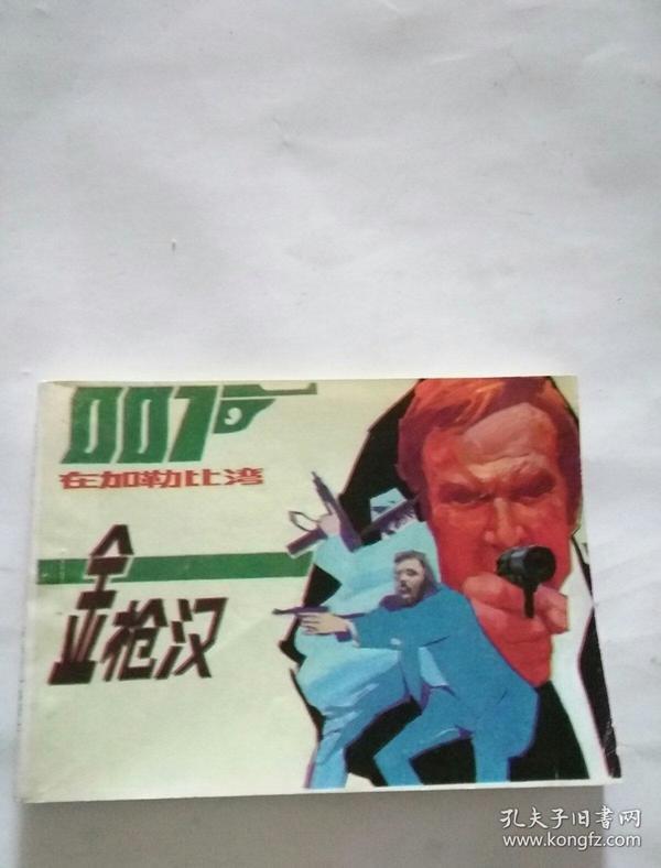 金枪汉(1版1印)