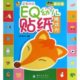(小木马童书)EQ幼儿贴纸游戏书·基础篇