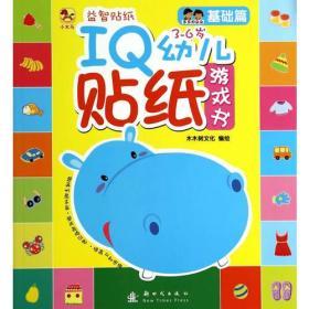 (小木马童书)IQ幼儿贴纸游戏书·基础篇