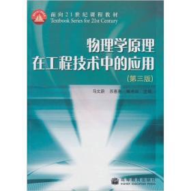 物理学原理在工程技术中的应用(第3版)
