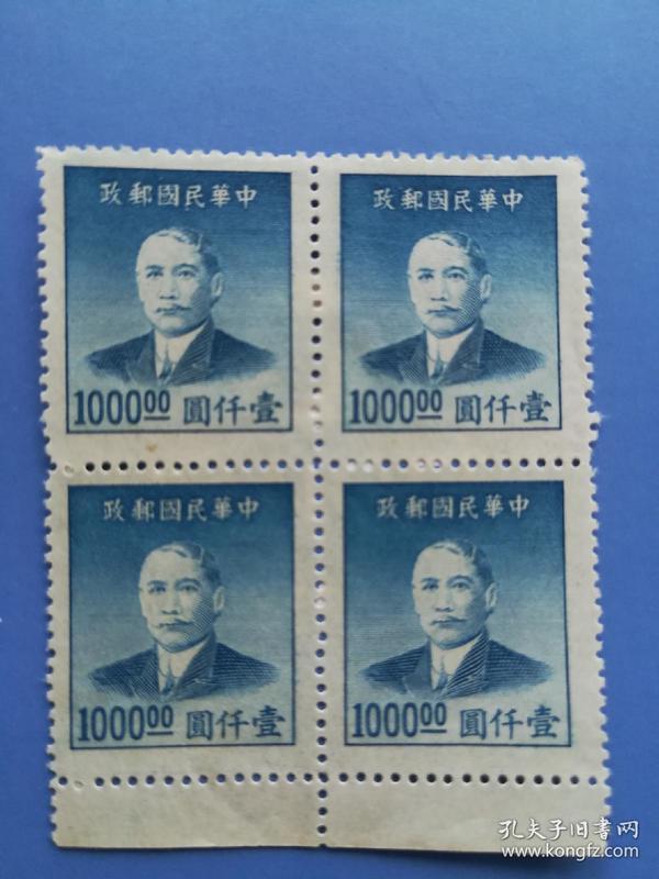 中华民国邮政  壹仟圆