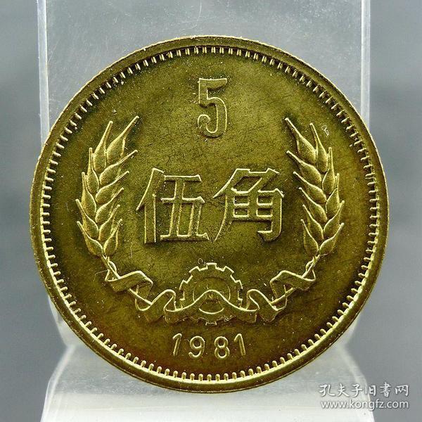 原光1981年黄铜伍角纪念币收藏第三版人民币收藏保真包老古董古玩收藏