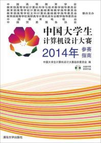 中国大学生计算机设计大赛2014年参赛指南 专著 中国大学生计算机设计大赛