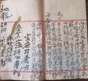 中医古籍手抄本 41