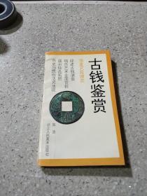 古钱鉴赏(一版一印)