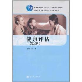 健康评估(第2版)