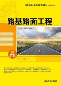 路基路面工程/高等院校土建类创新规划教材·基础课系列