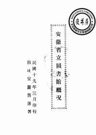 安徽省立图书馆概况-1930年版-(复印本)