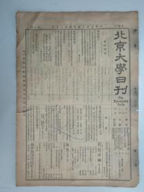 民国报纸《北京大学日刊》1925年第1671号 8开2版  有档案报告 要件等内容