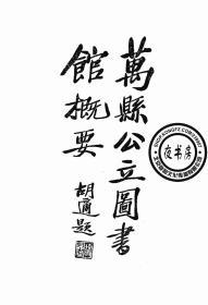 万县公立图书馆概要-1930年版-(复印本)