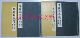 故宫法书第九辑  第9集 宋苏轼墨迹 8开线装本  上下两册全  1975年国立故宫博物院 品好