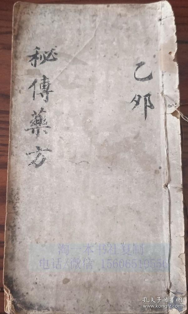 中医古籍手抄本 42