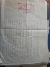 台湾诗人丁颍信札