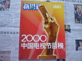新周刊2000第24期