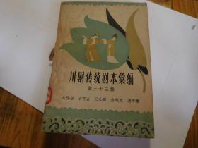 川剧传统剧本汇编 第三十三集