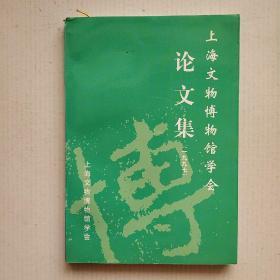《上海文物博物馆学会论文集》(1997)