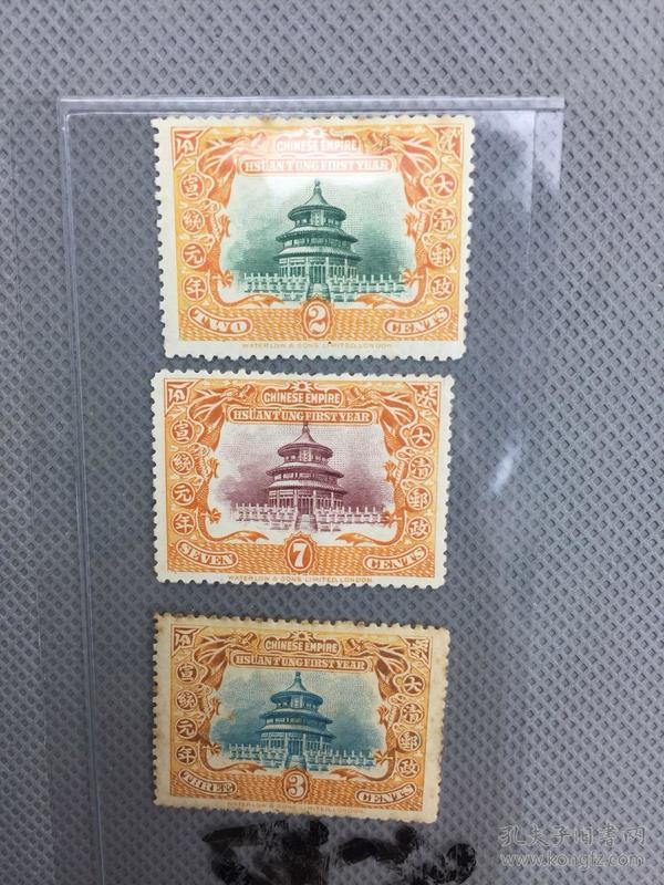 大清最后一套邮票  宣统