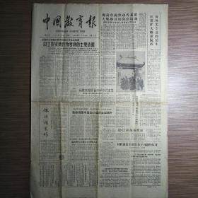 中国教育报 1988年1月19日(对职业技术教育若干问题探讨、高校改革一、教育文摘)