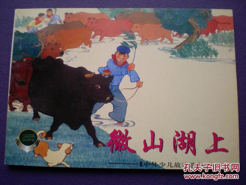 连环画,精品百种,中外少儿故事选2《微山湖上》韩伍绘画,上海