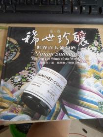 稀世珍酿──世界百大葡萄酒(16开精装全彩图画册)近全新