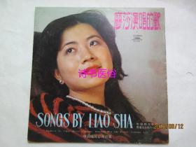 黑胶唱片:廖莎演唱的歌