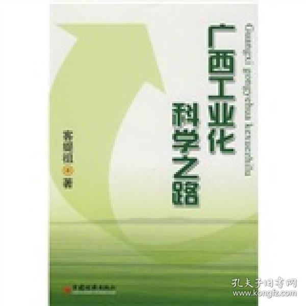 广西工业化科学之路